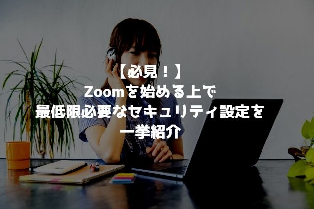 セキュリティ 設定 zoom